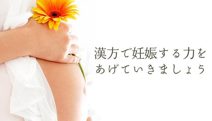漢方で妊娠する力をあげていきましょう